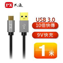 PX 大通 UAC3-1B USB 3.0 A to C 超高速充電傳輸線