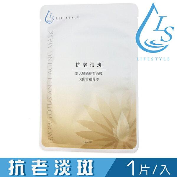 【LIFE STYLE】抗老淡斑面膜 - 天山雪蓮精萃 ( 1片/入 )