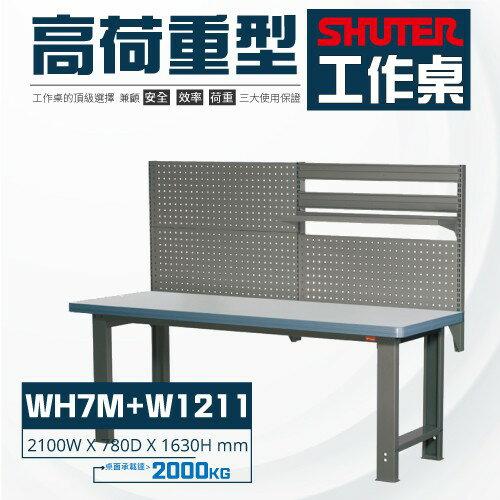 樹德 重型工作桌(2100mm寬) WH7M+W1211 (工作台 木工 切割台 零件盒)