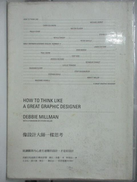 【書寶二手書T7/藝術_HPH】像設計大師一樣思考-新.設計_林育如, 黛比‧米曼