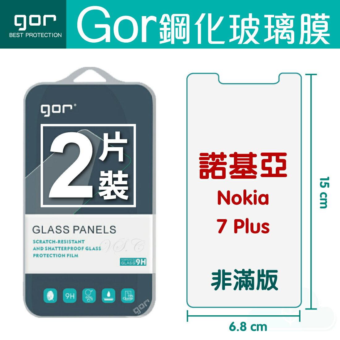 【NOKIA】GOR 9H Nokia 7 Plus 鋼化 玻璃 保護貼 全透明非滿版 兩片裝 【全館滿299免運費】