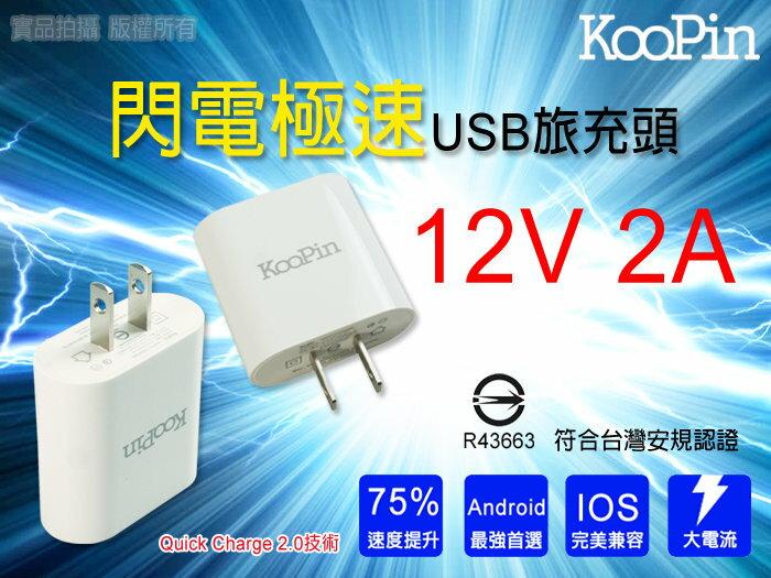 KooPin QC2.0 超速型 USB充  支援各種電壓模式充電