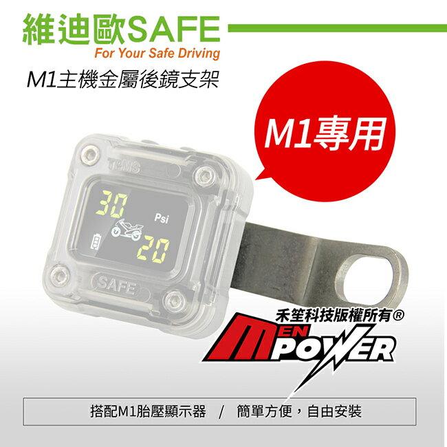 維迪歐 SAFE M1 小妖姬 胎壓顯示器 M1專用 金屬後鏡支架 M1主機支架 後鏡支架【禾笙科技】