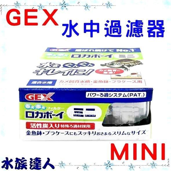 ~水族 ~ GEX五味~三重過濾水中過濾器^(水妖精^) ˙MINI ~ 的水質過濾系統