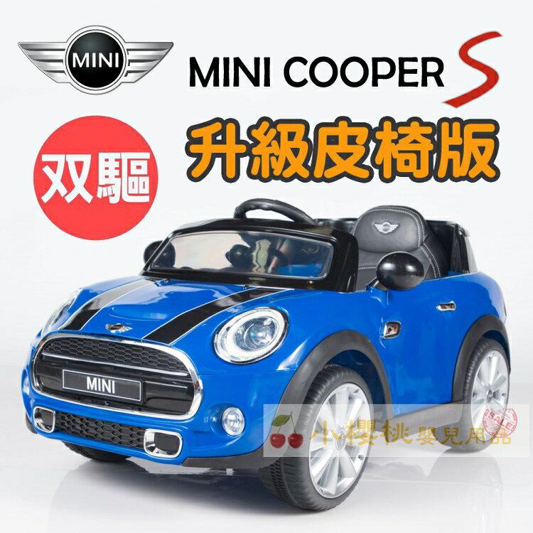 Mini cooper--雙驅雙馬達 原廠授權 兒童電動車 遙控電動車 2.4G 緩起步 升級皮椅版【三色可選】