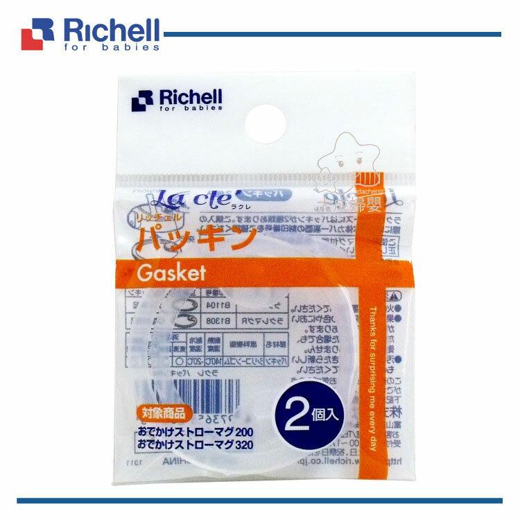 【大成婦嬰】Richell 利其爾 二代LC水杯配件-墊圈 (20641-6)