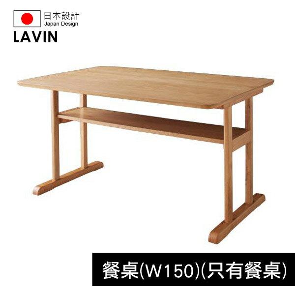 【LAVIN】日本設計北歐設計客餐廳家具組_餐桌W150(只有餐桌) - 限時優惠好康折扣