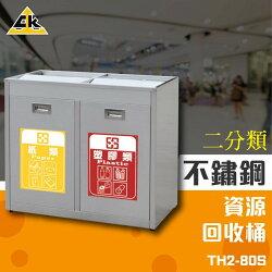 【西瓜籽】不鏽鋼二分類資源回收桶 TH2-80S 垃圾桶 紙簍 資源回收箱 分類桶 環保資源 回收桶