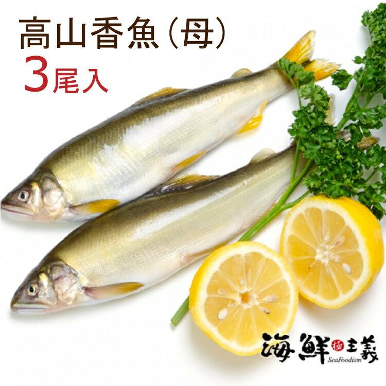 【海鮮主義】嚴選高山香魚(母)3尾入★行家說母香魚油質較多,不論烤或煎,乾乾的比較香