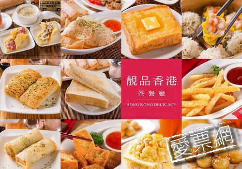 【愛票網】台中靚品香港茶餐廳 港式雙人套餐券