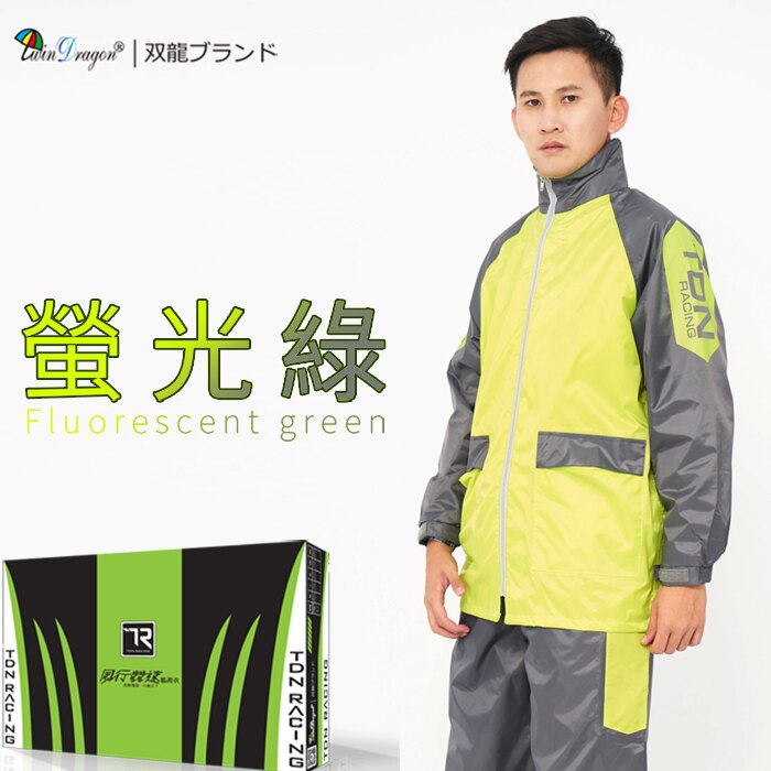【雙龍牌】風行競速風雨衣兩件式套裝(螢光綠下標區)/反光條/透氣內網附收納袋/運動風ES4302