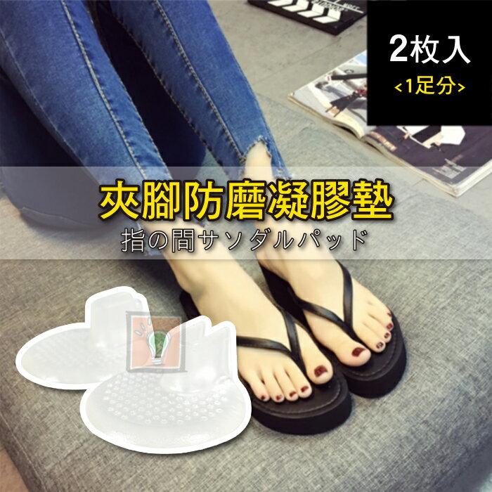 ORG《SD1687a》夾腳拖鞋專用~趾縫防磨膠墊 腳縫 防磨鞋墊 夾腳防磨凝膠墊 鞋墊 舒適鞋墊 防磨腳 透明鞋墊