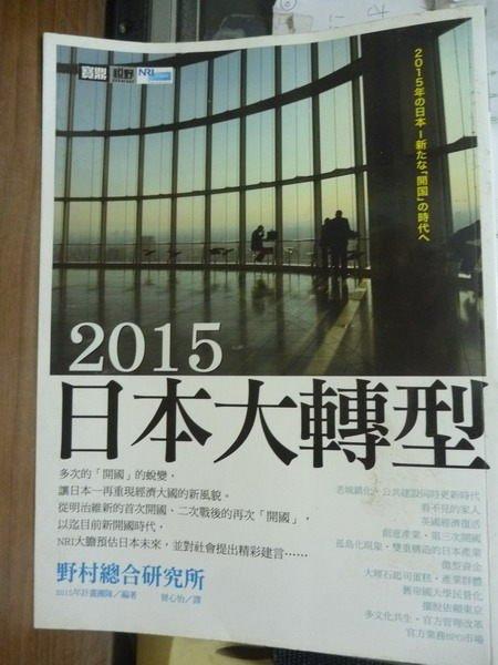【書寶二手書T3/財經企管_QDL】2015日本大轉型_野村總合研究所