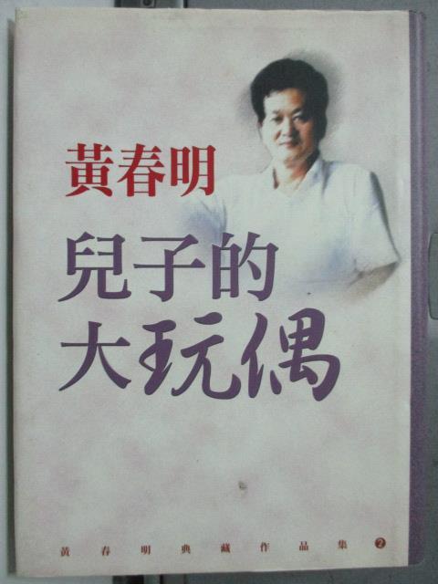 【書寶二手書T4/短篇_HHO】兒子的大玩偶_黃春明