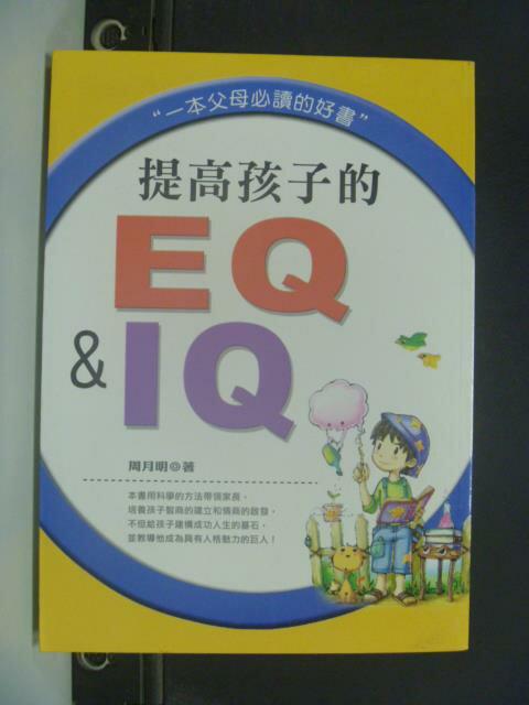 【書寶二手書T1/家庭_JHR】提高孩子的EQ&IQ_周月明