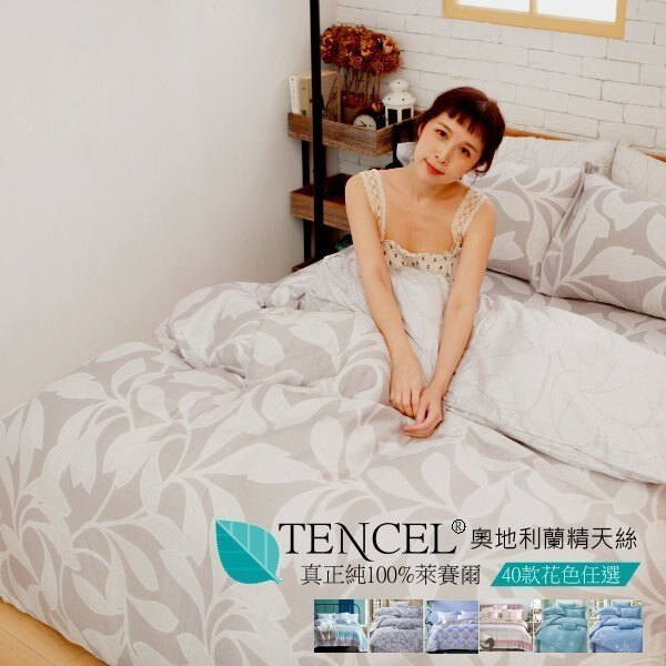 【50款奧地利天絲】100%天絲、雙人5尺床包/枕套/舖棉被套組 TENCEL 萊賽爾纖維附天絲LUST生活寢具