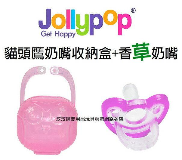美國JolleyPop香草奶嘴、安撫奶嘴 Gumdrop升級版0-3個月、4個月以上寶寶,二個尺寸可選+貓頭鷹奶嘴收納盒
