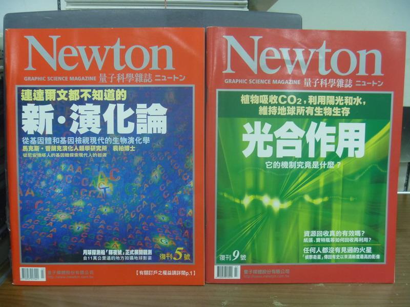 【書寶二手書T1/雜誌期刊_PFB】量子科學_復刊5&9號_共2本合售_新演化論等