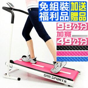 特大號迷你跑步機(福利品)雙飛輪.小迷跑健走跑步機.運動健身器材.便宜.推薦.哪裡買MC128-133--A