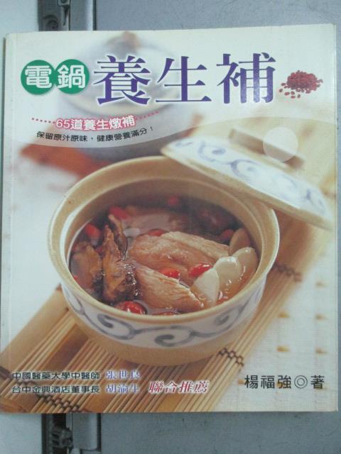 【書寶二手書T8/養生_HBS】電鍋養生補_楊福強