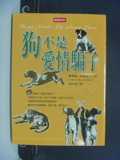 【書寶二手書T4/寵物_HQJ】狗不是愛情騙子_莊安琪, 傑佛瑞.麥