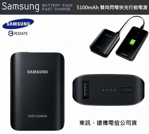 【台灣大哥大代理】EB-PG930三星原廠雙向閃電快充行動電源5100mAhiPhone7iPhone8iPhoneXiPhone6S9+S8+