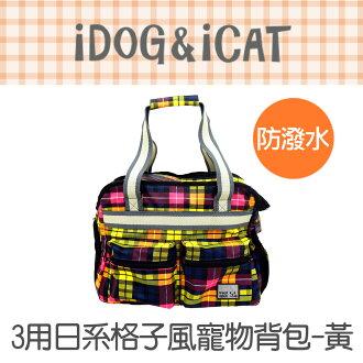 日本IDOG&ICAT 3用日系格子風寵物背包-黃