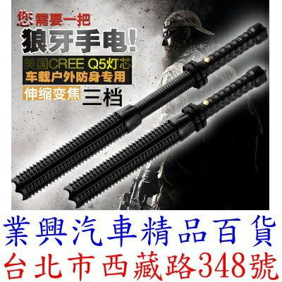 軍規強光伸縮手電筒 Q5 LED充電保安防身狼牙棒 防狼 防暴 (G2W3-01)