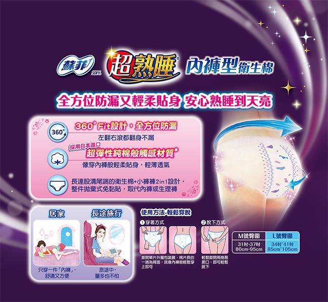 蘇菲 超熟睡內褲型衛生棉(M號 / 2片) [大買家] 2