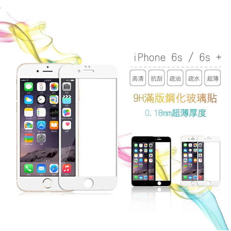 抗藍光 iPhone 6s Plus + 9H硬度 鋼化 滿版玻璃貼 0.18mm 超薄保護貼 抗刮 螢幕貼 不影響3D