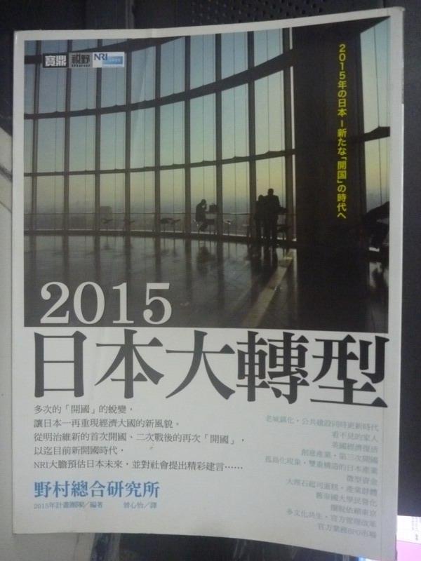 【書寶二手書T6/財經企管_QEF】2015日本大轉型_曾心怡, 野村總合研