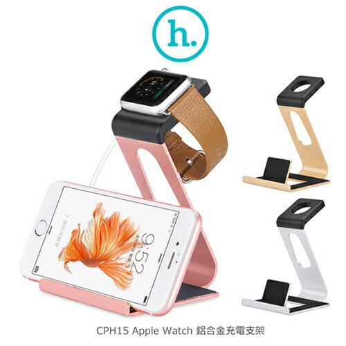 HOCO CPH15 Apple Watch 鋁合金充電支架/不易退色/多功能支架/防滑/優質鋁合金【馬尼行動通訊】