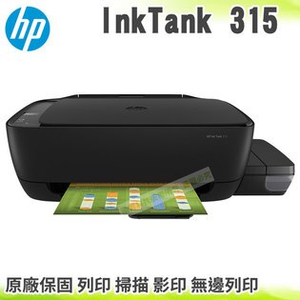 【浩昇科技】HPInkTank315大印量相片連供事務機