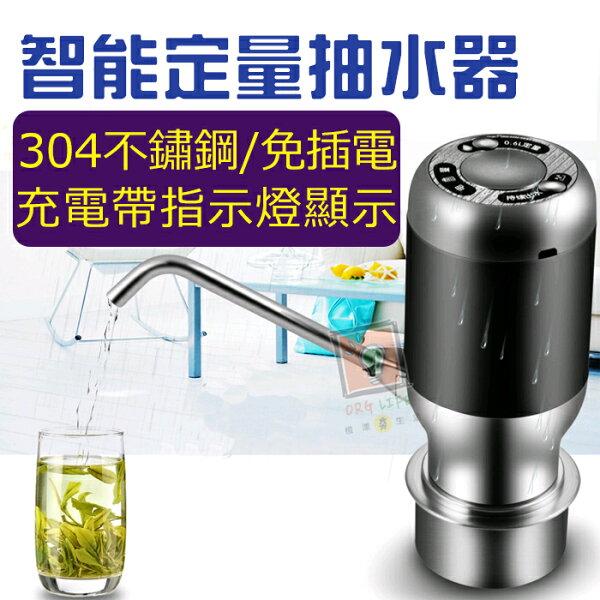 橙漾夯生活ORGLIFE:ORG《SD1087》智能定量!無線抽水器USB充電款桶裝水取水神器免插電抽水器自動抽水器飲水器露營野餐