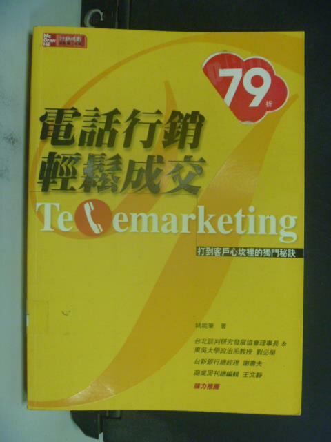~書寶 書T8/行銷_KJL~電話行銷輕鬆成交_姚能筆