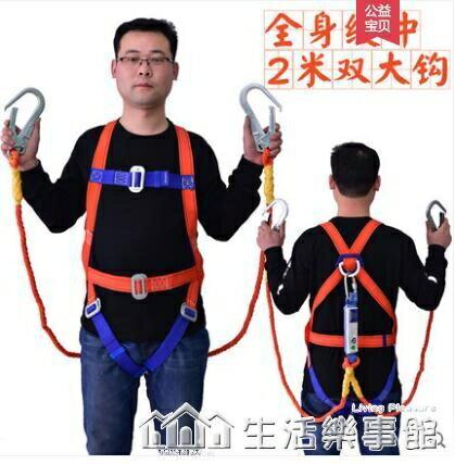 五點式安全帶登高戶外耐磨保險繩高空作業國標雙鉤施工防墜落套。