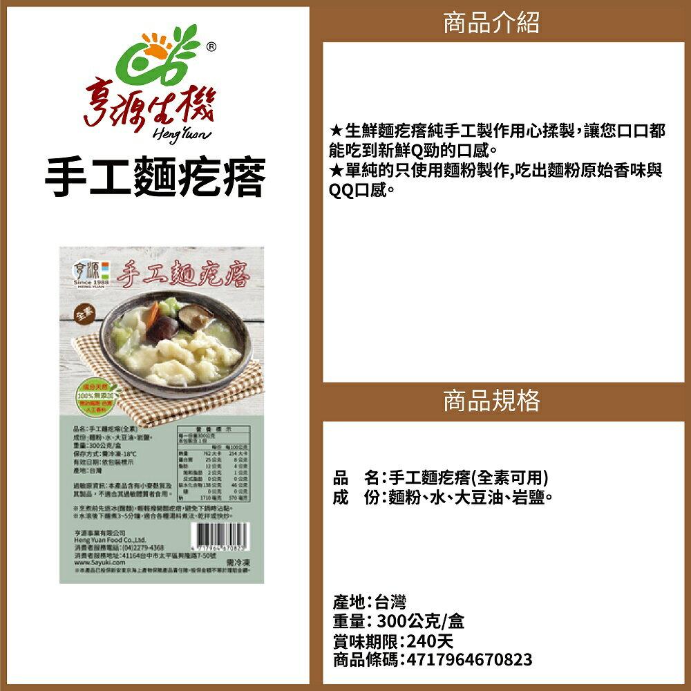 ◎亨源生機◎手打麵疙瘩 (需冷凍) 300公克/包  麵食 午晚餐 營養 天然 全素可用