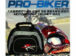 【尋寶趣】大容量摩托旅行功能包 安全帽 頭盔 專業手提包/側背包 後座包 重機 檔車 PB-G-XZ-009