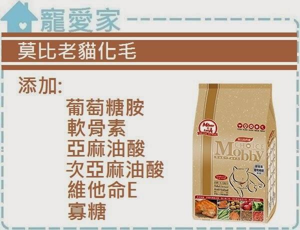 ☆寵愛家☆莫比-老貓化毛配方3公斤.