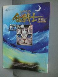 【書寶二手書T3/一般小說_MKL】貓戰士2部曲之II-新月危機_艾琳杭特, 謝雅文