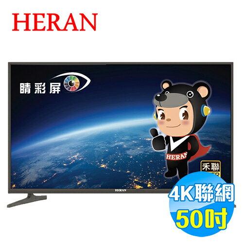 禾聯 HERAN 50吋 4K 聯網 LED液晶電視 HD-504KC1