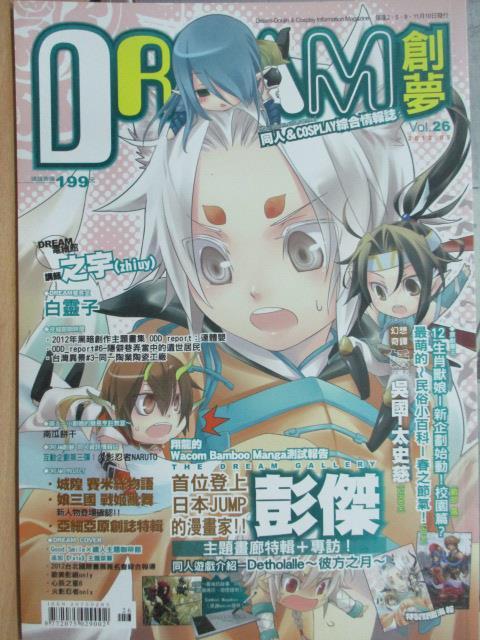 【書寶二手書T6/收藏_XCO】DREAM創夢_26期_首位登上日本JUMP的漫畫家等