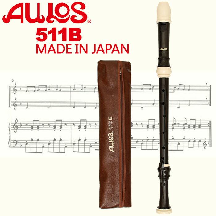 【非凡樂器】AULOS 次低音直笛NO.511B 學校直笛團選用/日本原裝進口