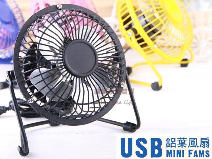 現貨+預購 4吋 USB鋁葉風扇 金屬電風扇 電腦桌面電扇 低噪音風力強 夏日消暑【FA080】《約翰家庭百貨