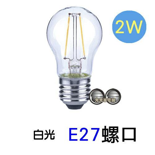 Luxtek樂施達 2瓦 E27座/G45型(白光) 單入 G45-2W