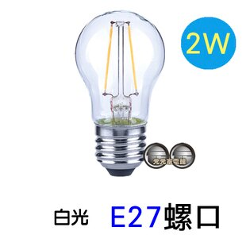 Luxtek樂施達2瓦E27座G45型(白光)單入G45-2W