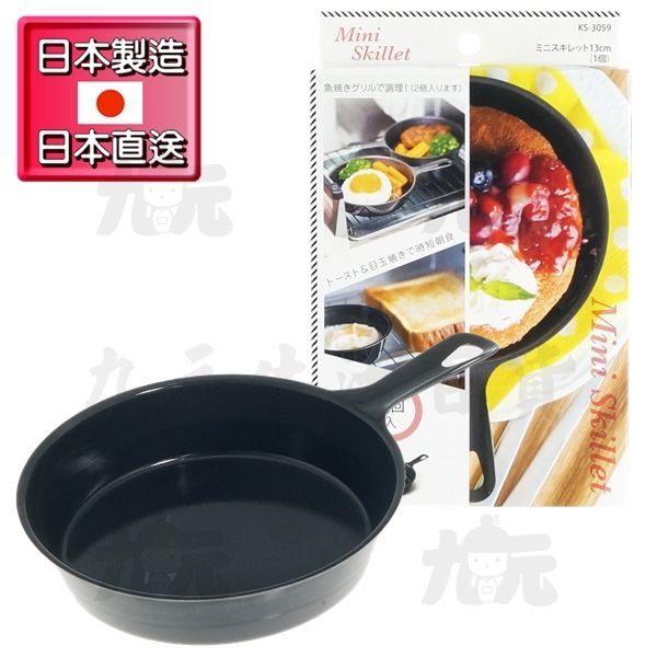 【九元生活百貨】日本製13cm小鐵鍋小煎鍋煎烤盤單柄烤盤日本直送