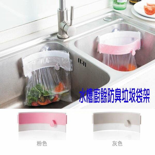 BO雜貨【SV8020】日式 創意廚房可夾式水槽垃圾袋 廚房垃圾桶 可夾瀝水垃圾袋架