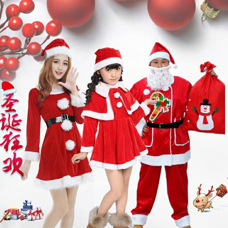 彥琳聖誕老人服裝成人男女兒童角色演出 聖誕服裝 高檔金絲絨套裝  聖誕鉅惠