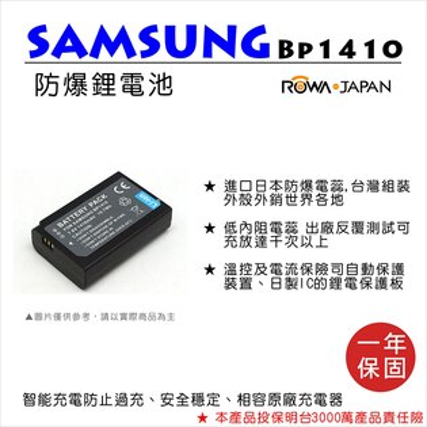 攝彩@樂華FOR三星BP-1410相機電池鋰電池防爆原廠充電器可充保固一年